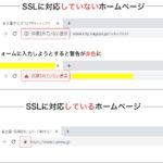 SSL対応