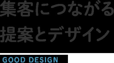 集客につながる提案とデザイン GOOD DESIGN
