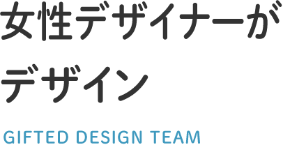 女性デザイナーがデザイン GIFTED DESIGN TEAM