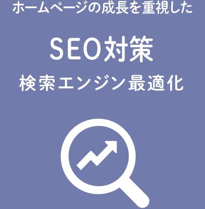 ホームページの成長を重視した 検索エンジン対策 SEO