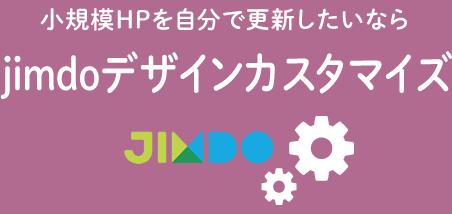 小規模HPを自分で更新したいなら jimdoデザインカスタマイズ